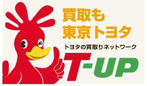 トヨタ系列の車買取店、T-UPの気になる評判は?